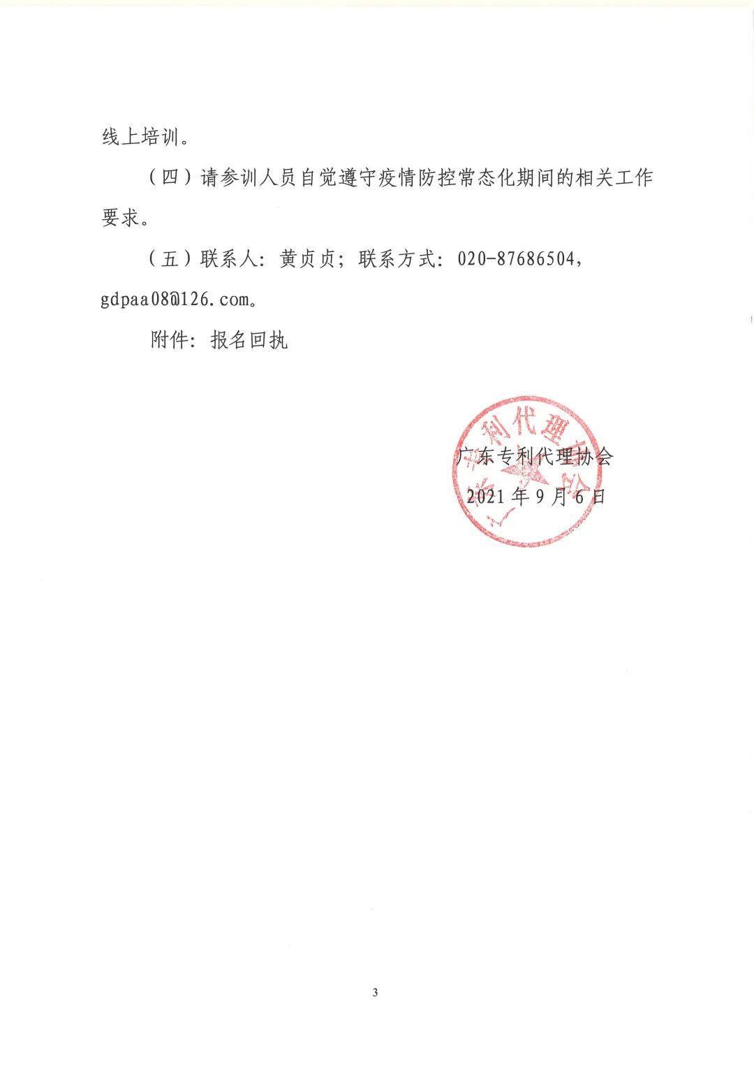 第130届广交会省内交易团知识产权保护业务培训即将开展!