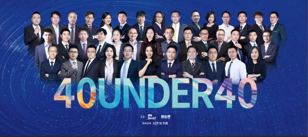 """报名倒计时!寻找2021年""""中国40位40岁以下企业知识产权产权精英""""!"""