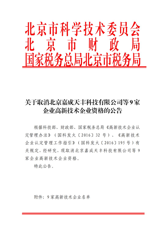 2021年北京已有97家企业被取消高新技术企业资格!