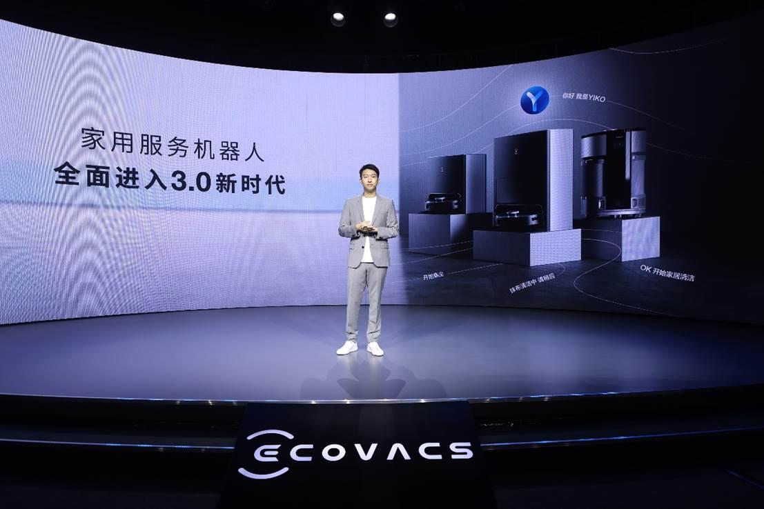 科沃斯发布多款重磅新品,多维进化开启家用服务机器人3.0时代