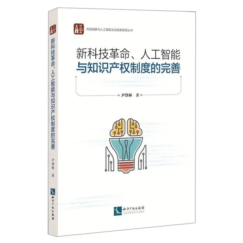 赠书活动(九) | 《新科技革命、人工智能与知识产权制度的完善》