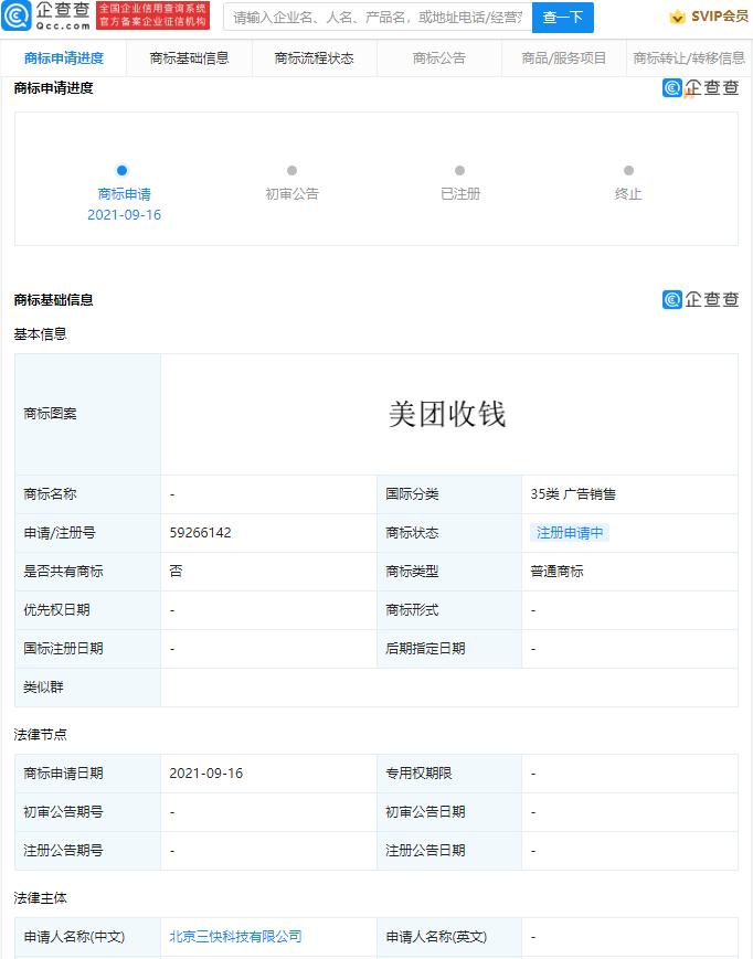 #晨报#中国外交部发言人赵立坚:中国知识产权国际排名连续9年上升!居中等收入经济体首位