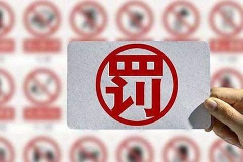 一知识产权公司以不正当手段扰乱商标代理市场秩序被罚7万!