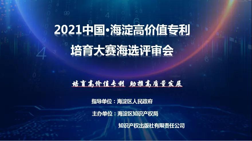公告!2021中国•海淀高价值专利培育大赛复赛阶段入围项目名单