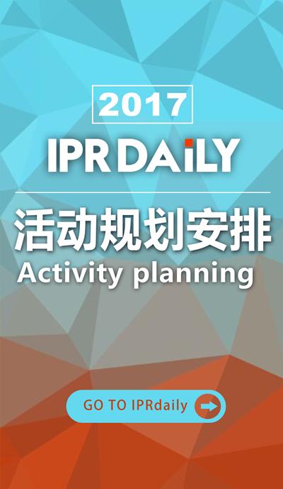 号外:IPRdaily 2017年活动规划安排出炉了(附时间表)