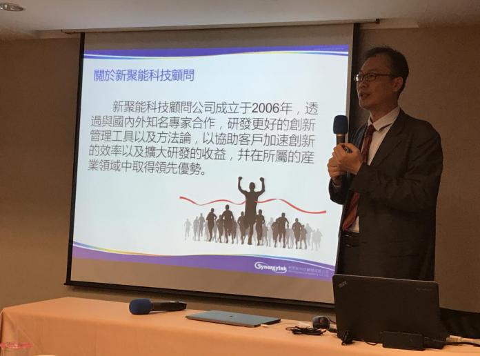 2017掌握竞争情报运营智慧资产研讨会于台湾成功举办!