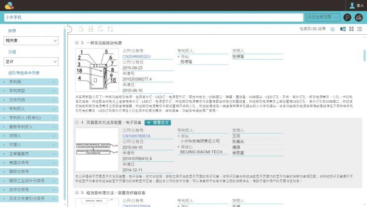 自己来专利平台张利杰:专利是一项无形资产