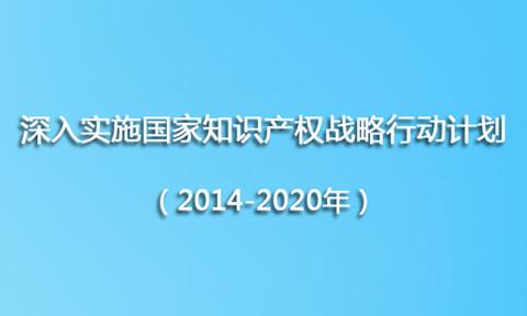 工信部《深入实施国家知识产权战略行动计划(2014-2020年)》实施方案