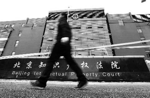 北京知识产权法院:努力创造知识产权司法保护的中国经验和中国模式