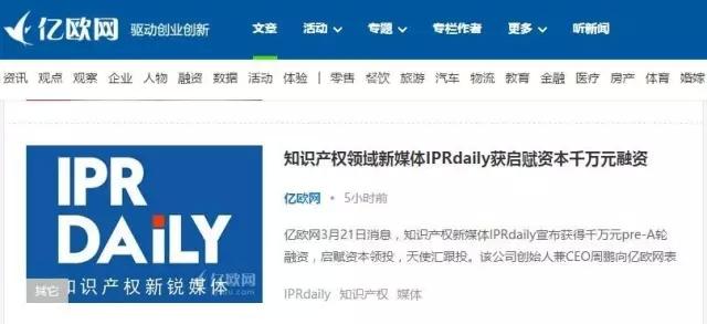 """IPRdaily""完成千万级Pre-A轮融资,立志打造知识产权服务生态第一入口!"