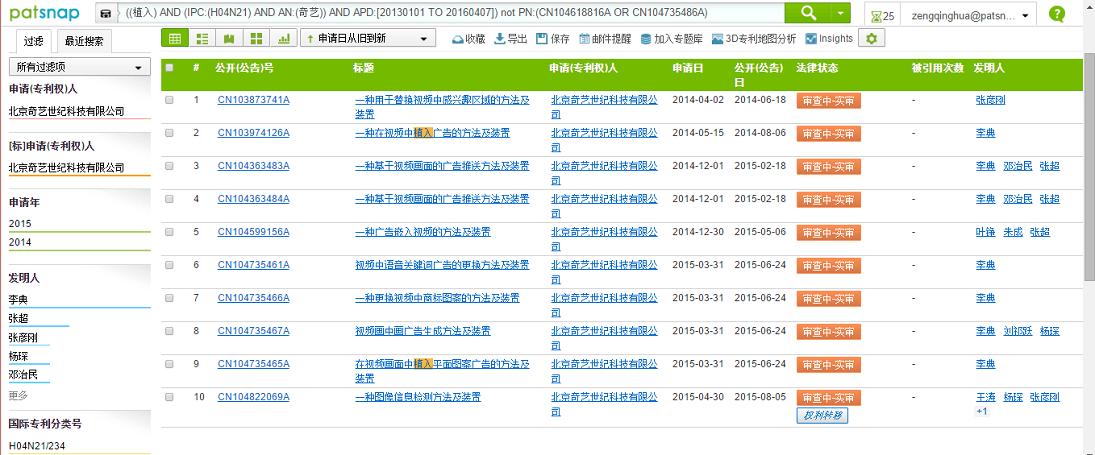 《太阳的后裔》专门为广告申请专利?爱奇艺为变现也是拼了!