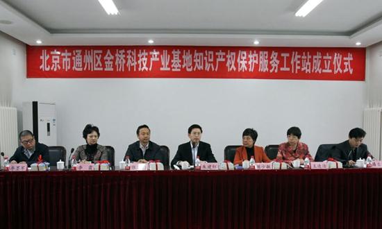 北京12330在通州区建立知识产权保护服务工作站