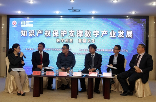 北京12330举办数字创意与知识产权保护论坛