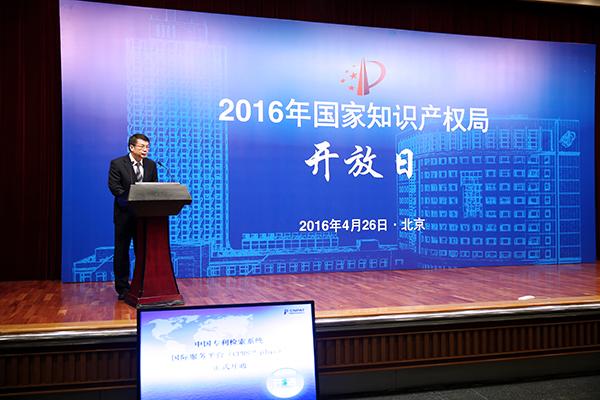 """张东亮介绍并开通""""中国专利检索系统国际服务平台"""""""
