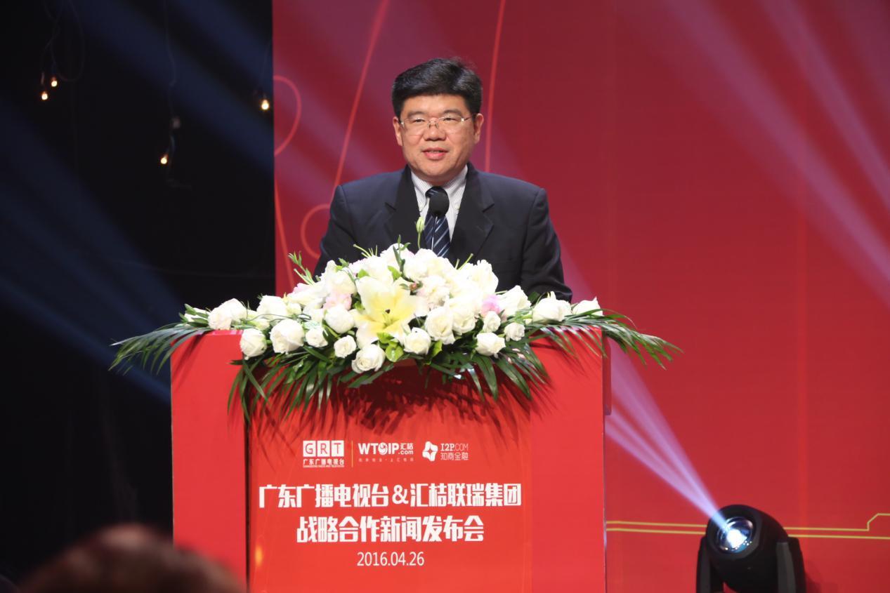 迎双创蓬勃发展—— 广东广播电视台与汇桔联瑞集团签约新闻发布