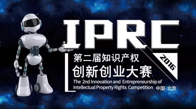 30位顶尖投资人,50个创新项目,10万人瞩目的又一场知识产权界重大赛事