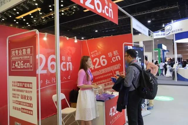 426.cn牵手创新中国峰会,3000+项目、1500+创投机构及20000+观众