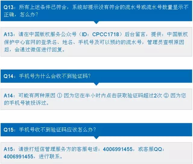 【重要通知】 6月1日起版权中心不再现场取号受理登记,将全部实行微信预约