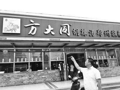 郑州方大同胡辣汤店被歌手方大同状告侵权