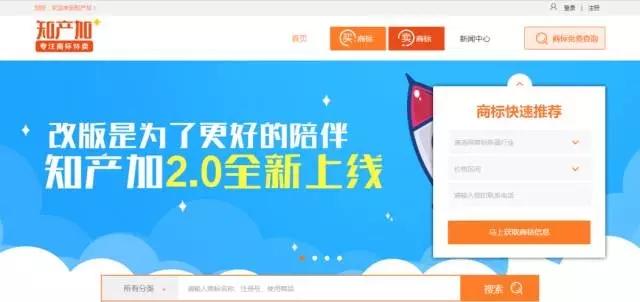 """做最便捷的商标转让平台——""""知产加""""2.0版全新上线"""