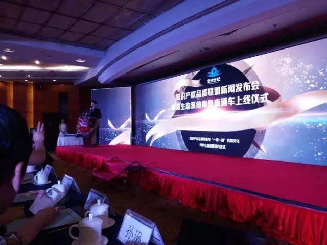 全国首家知识产权大数据交互式网络服务平台——章鱼直通车在京上线开通