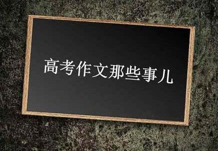 【高考作文小羽的创业故事】知识产权保护与信息传递失真