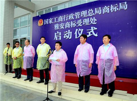 全国第一个在地方设立的商标受理处在雅安正式启动运行!