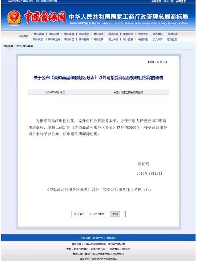 商标局:2000个《类似商品和服务区分表》以外的商品服务项目名称可注册!