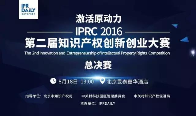 决战巅峰!第二届IPRC知识产权创新创业大赛【总决赛议程】
