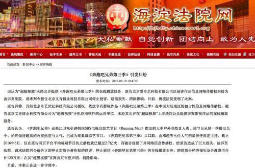 爱奇艺诉超级视频播放《跑男》侵权 索赔120万