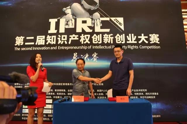 千万资金,环杉资本在知识产权创新创业大赛签投两家新材料企业!