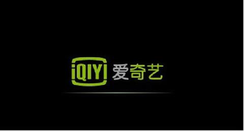 飞毛腿公司诉爱奇艺网站侵犯名誉权遭法院驳回