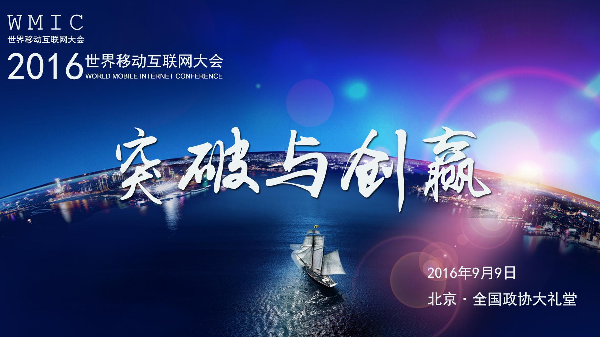 WMIC——世界移动互联网盛会9月9日登陆北京全国政协礼堂