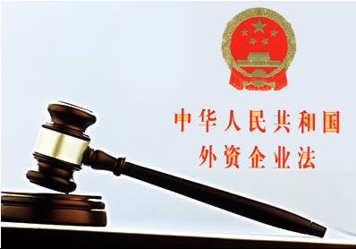 新修改外资企业法等4部法律10月1日起施行