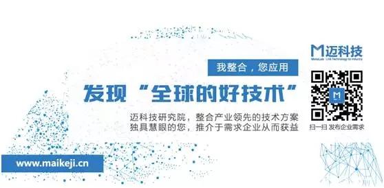 """""""迈科技""""获启赋资本A轮千万元投资,用""""互联网+合伙人""""加速中国技术创新"""