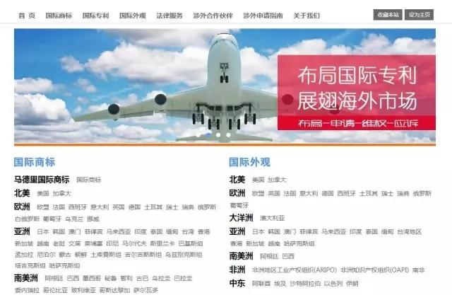 涉外知识产权网( www.interip.cn )正式上线!