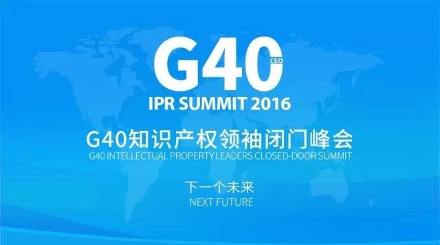 """2016全球知识产权生态大会:我们想认真谈一谈""""知识产权运营"""""""