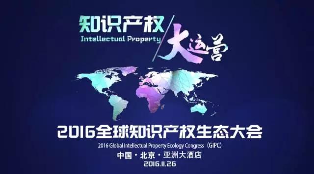 中国绘制知识产权保护海外路线图