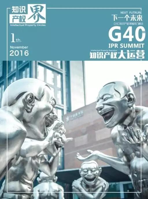 2016全球知识产权生态大会,倒计时!(详细议程&出席嘉宾)