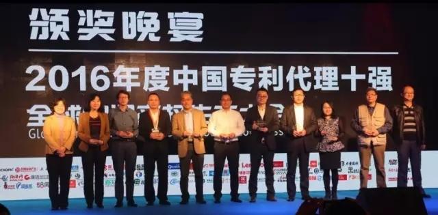 【榜单】2016年度中国专利代理十强