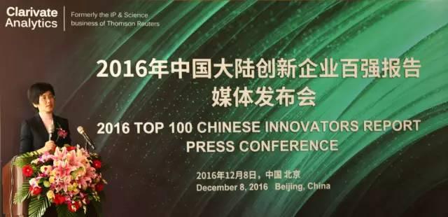 "Clarivate Analytics首发""2016年中国大陆创新百强"""