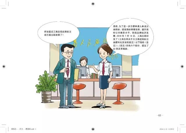 商标局:将免费赠阅卡通版《商标注册申请指南》