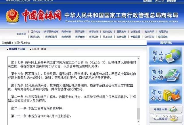 商标申请人可自行网上申请商标(3月10日起施行)