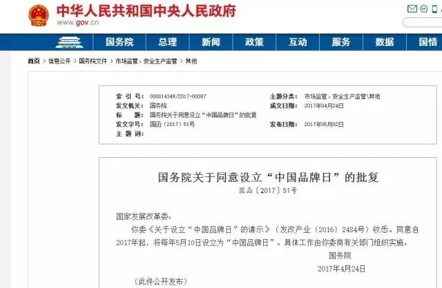 国务院同意将每年5月10日设立为「中国品牌日」(附公告原文)