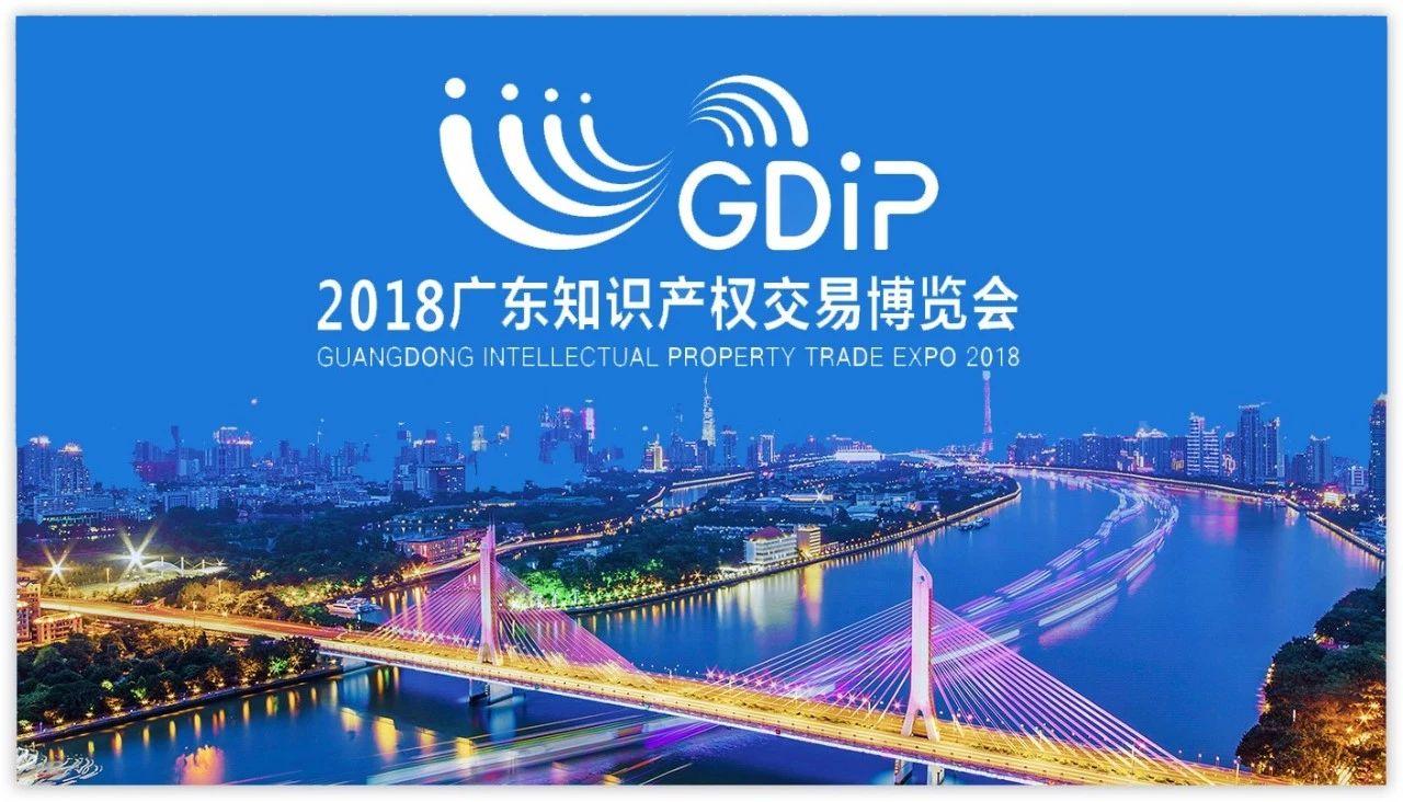 「2018广东知识产权交易博览会」文章合集