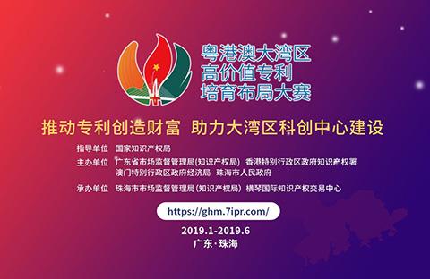 最后一站!2019湾高赛巡讲培训『香港站』压轴开启!