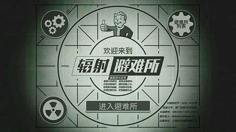 """""""辐射避难所FalloutShelter及图""""商标具有独创性,初步审定通过"""